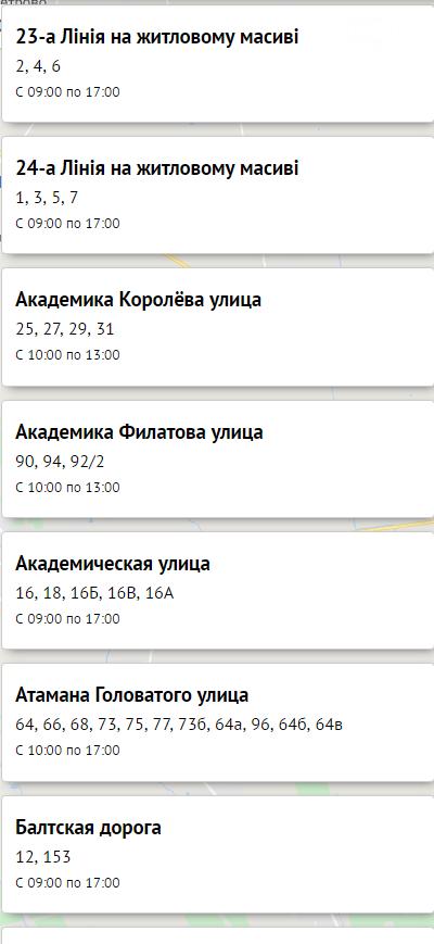Отключение света в Одессе завтра: жители 33 улиц останутся без электричества, фото-2, Блэкаут.