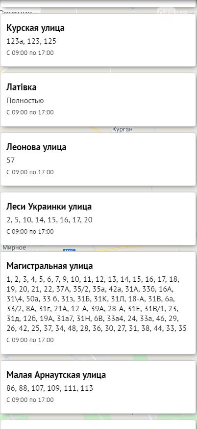 Отключение света в Одессе завтра: жители 33 улиц останутся без электричества, фото-4, Блэкаут.