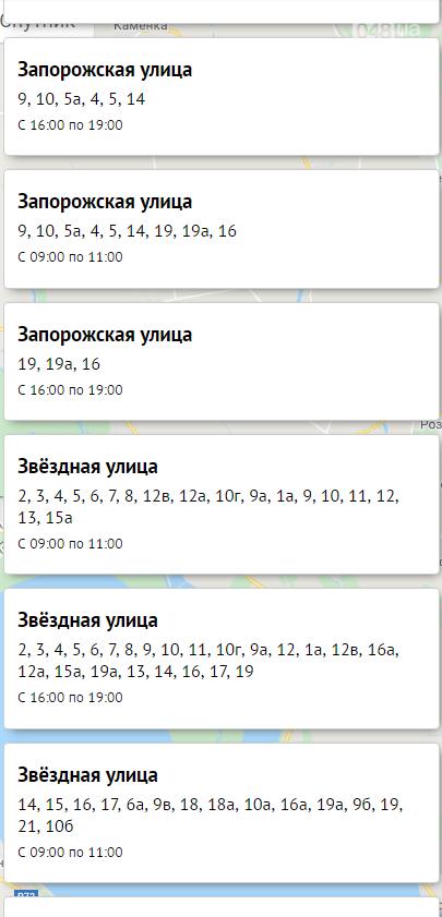 Отключение света в Одессе завтра: электричество будут отключать по всему городу  , фото-16, Блэкаут.