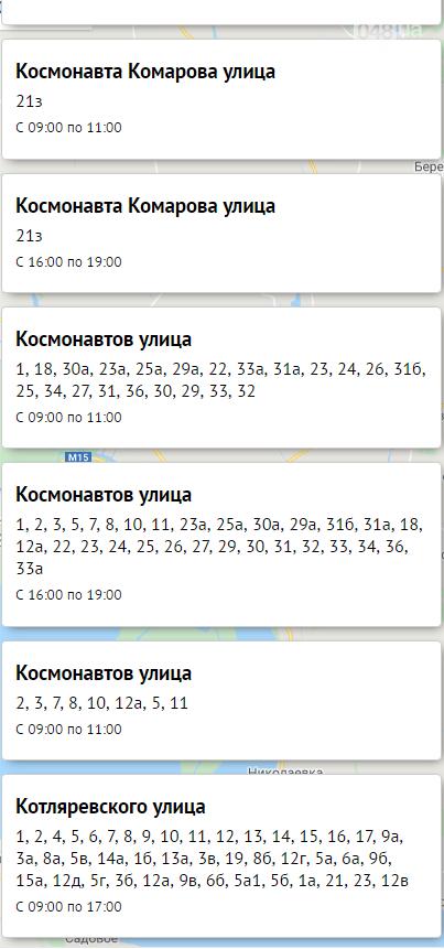 Отключение света в Одессе завтра: электричество будут отключать по всему городу  , фото-19, Блэкаут.