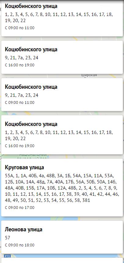 Отключение света в Одессе завтра: электричество будут отключать по всему городу  , фото-20, Блэкаут.
