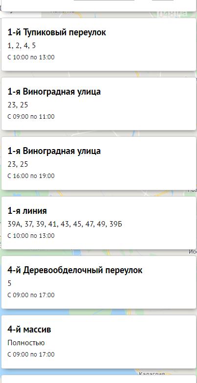 Отключение света в Одессе завтра: электричество будут отключать по всему городу  , фото-2, Блэкаут.
