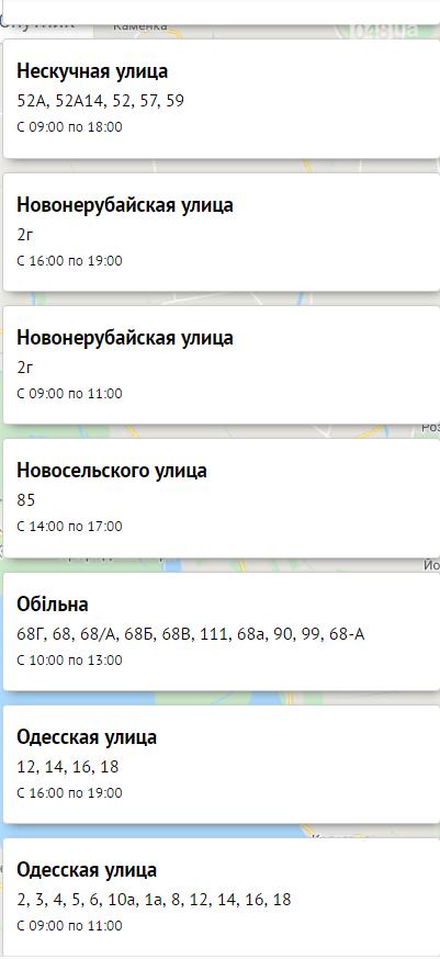Отключение света в Одессе завтра: электричество будут отключать по всему городу  , фото-29, Блэкаут.
