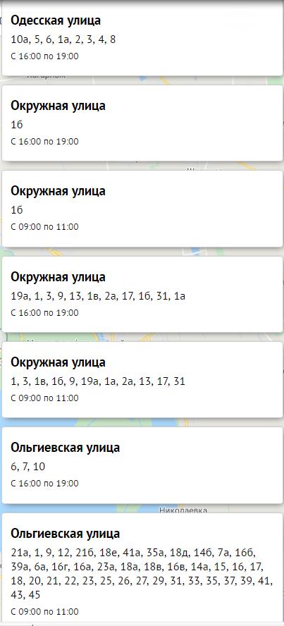 Отключение света в Одессе завтра: электричество будут отключать по всему городу  , фото-30, Блэкаут.