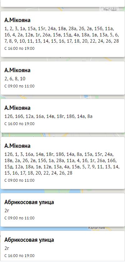 Отключение света в Одессе завтра: электричество будут отключать по всему городу  , фото-3, Блэкаут.