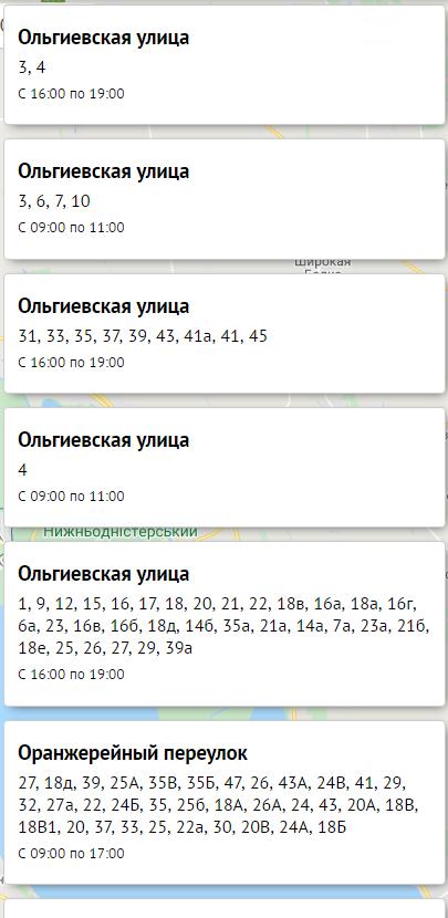 Отключение света в Одессе завтра: электричество будут отключать по всему городу  , фото-31, Блэкаут.