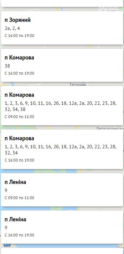 Отключение света в Одессе завтра: электричество будут отключать по всему городу  , фото-33, Блэкаут.
