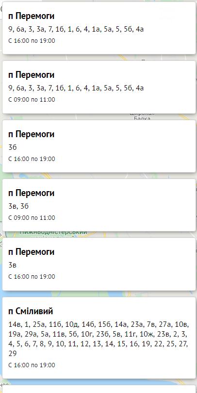 Отключение света в Одессе завтра: электричество будут отключать по всему городу  , фото-35, Блэкаут.