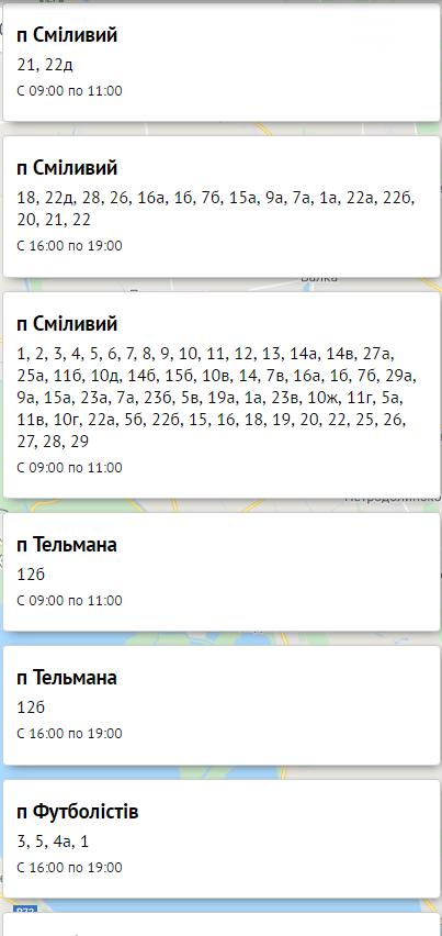 Отключение света в Одессе завтра: электричество будут отключать по всему городу  , фото-36, Блэкаут.