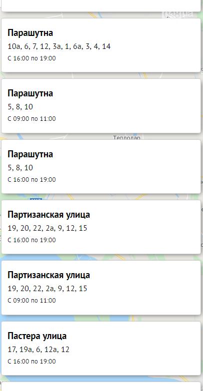 Отключение света в Одессе завтра: электричество будут отключать по всему городу  , фото-40, Блэкаут.