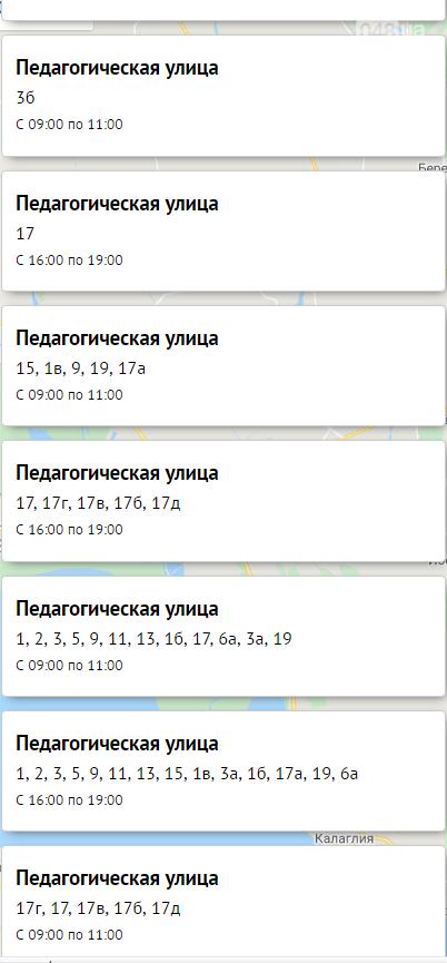 Отключение света в Одессе завтра: электричество будут отключать по всему городу  , фото-42, Блэкаут.