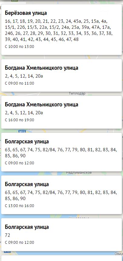 Отключение света в Одессе завтра: электричество будут отключать по всему городу  , фото-6, Блэкаут.