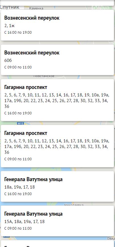 Отключение света в Одессе завтра: электричество будут отключать по всему городу  , фото-10, Блэкаут.