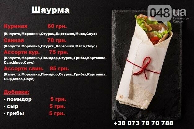 Доставка еды -популярные доставки Одессы, фото-85
