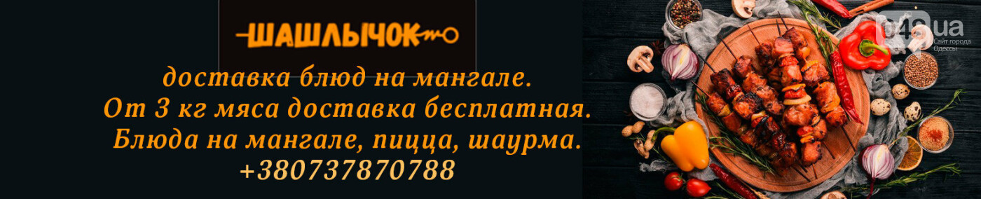 Доставка еды -популярные доставки Одессы, фото-82