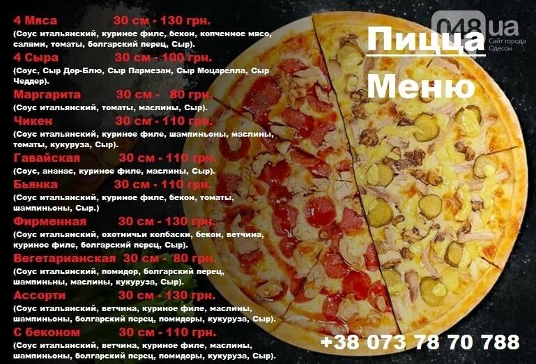 Доставка еды -популярные доставки Одессы, фото-84