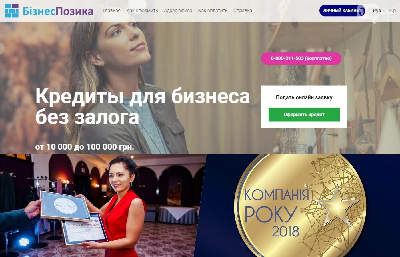 Где взять кредит в Одессе?, фото-2