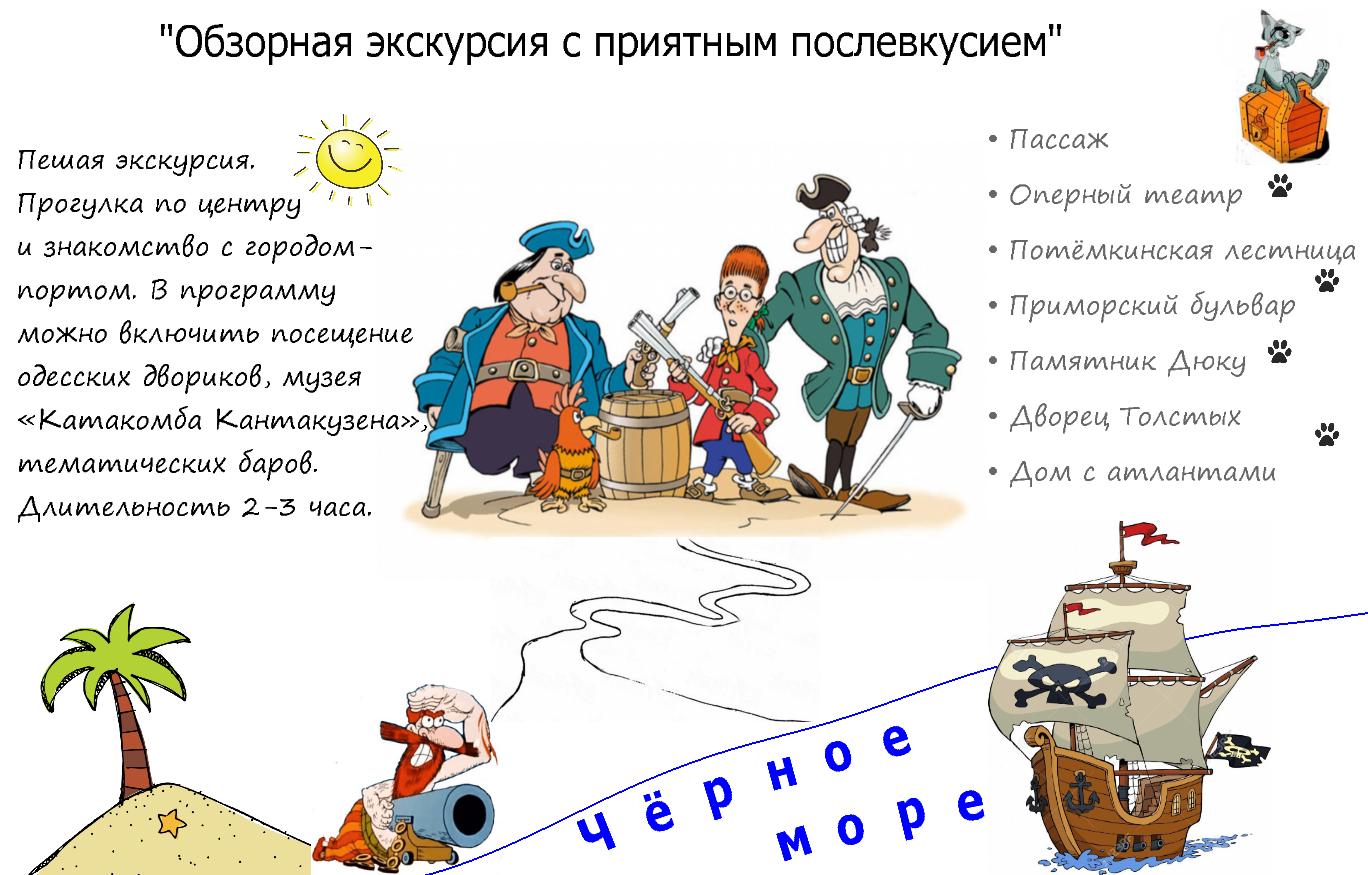 ТОП Экскурсий по Одессе, фото-37