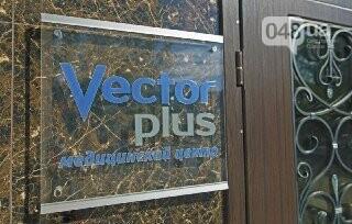 Отзыв про лечение и кодирование от алкоголизма в Одессе в центре «Вектор Плюс» (лечение алкоголизма Одесса отзывы), фото-1