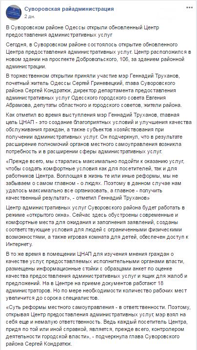 Пост в группе Суворовской районной администрации города Одесса.