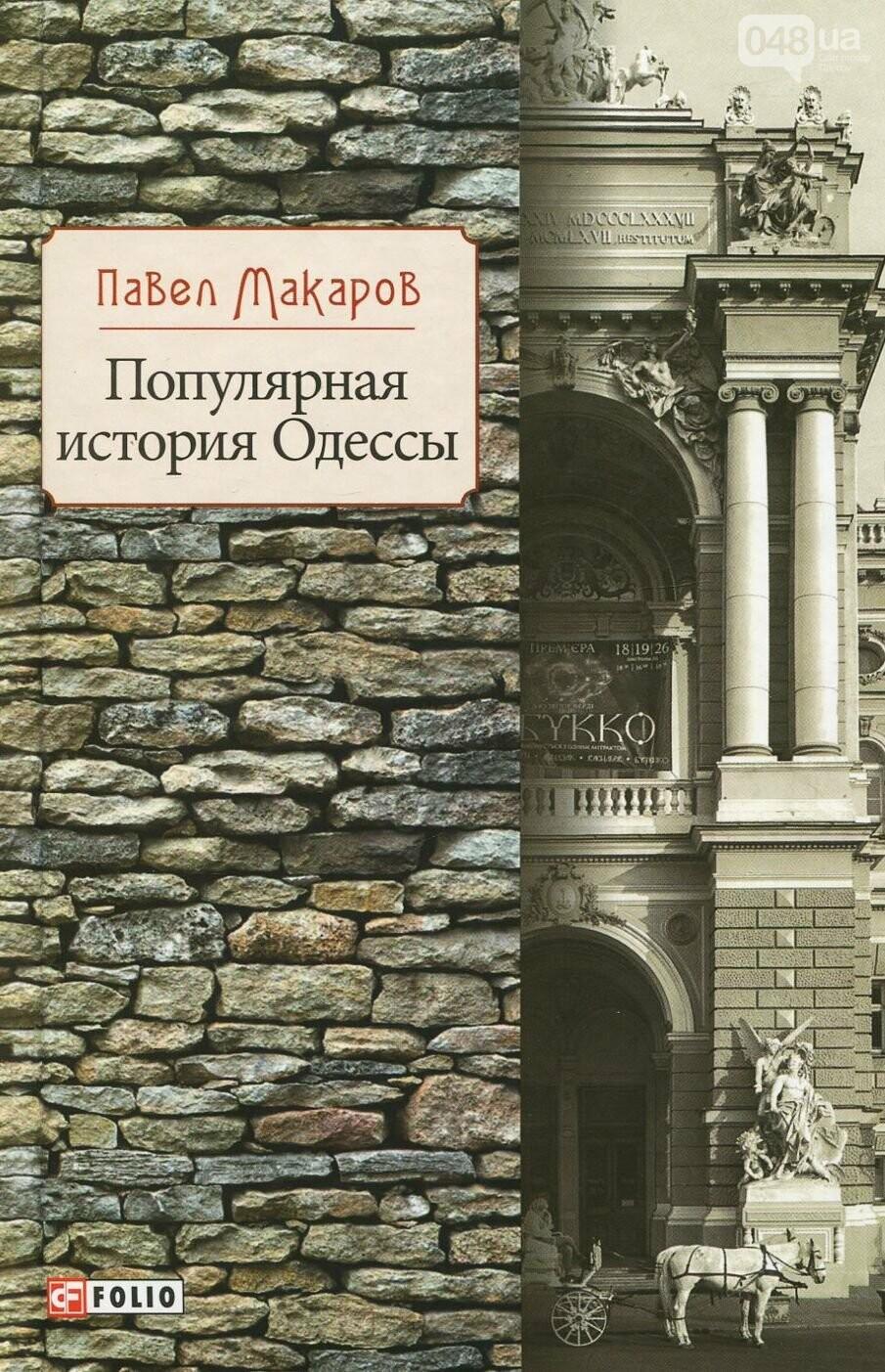 8 книг с духом Одессы, юмором и уникальными пейзажами, фото-4