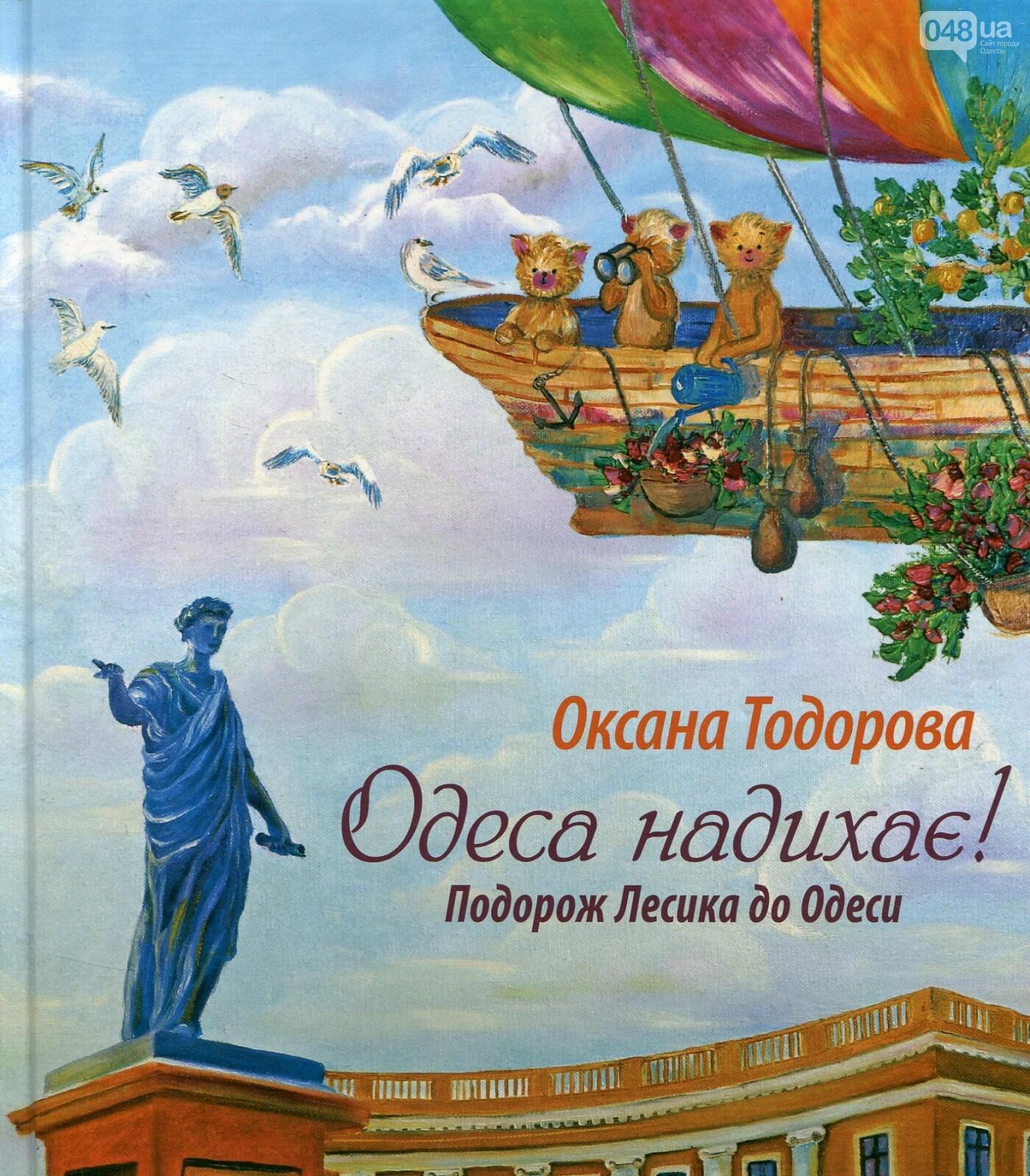 8 книг с духом Одессы, юмором и уникальными пейзажами, фото-6