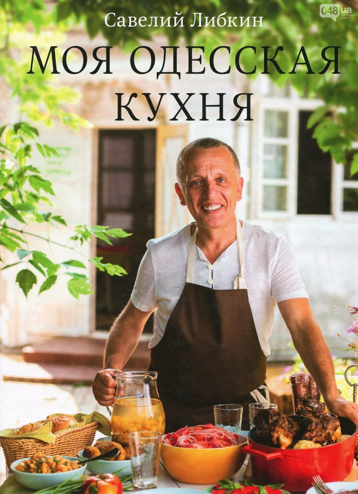 8 книг с духом Одессы, юмором и уникальными пейзажами, фото-3
