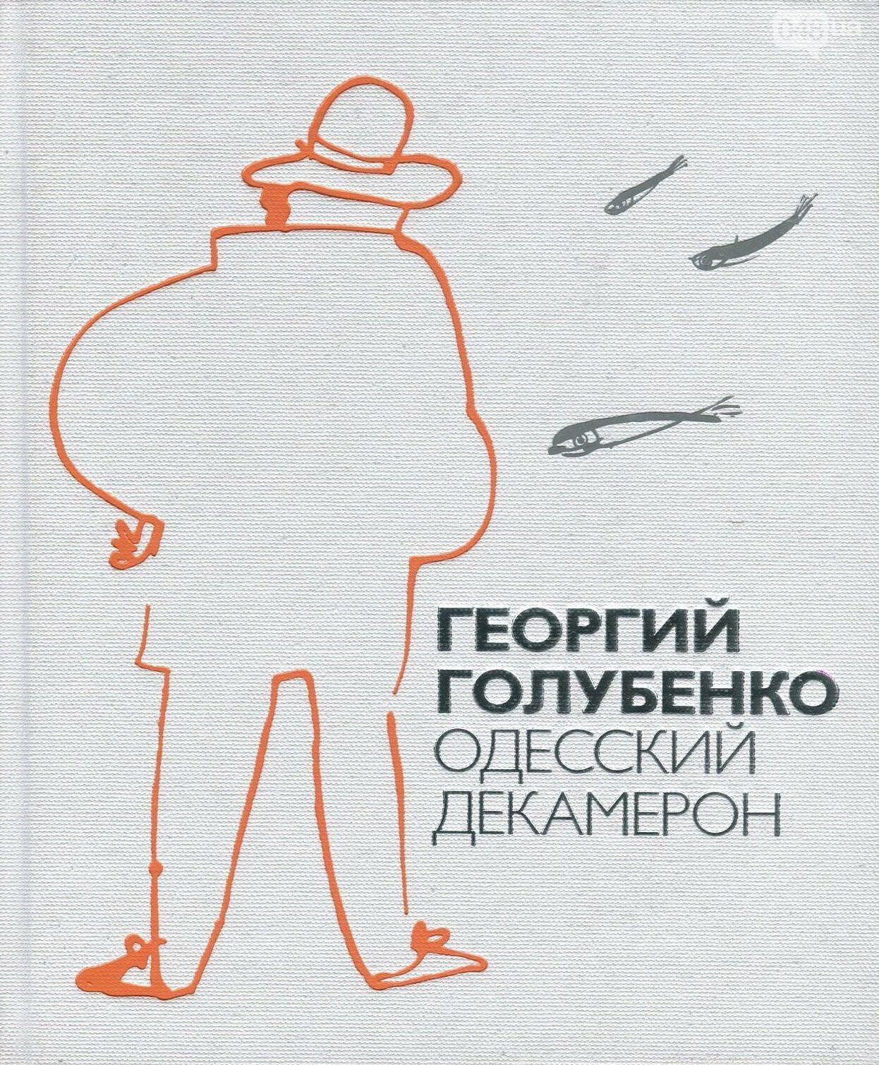 8 книг с духом Одессы, юмором и уникальными пейзажами, фото-5