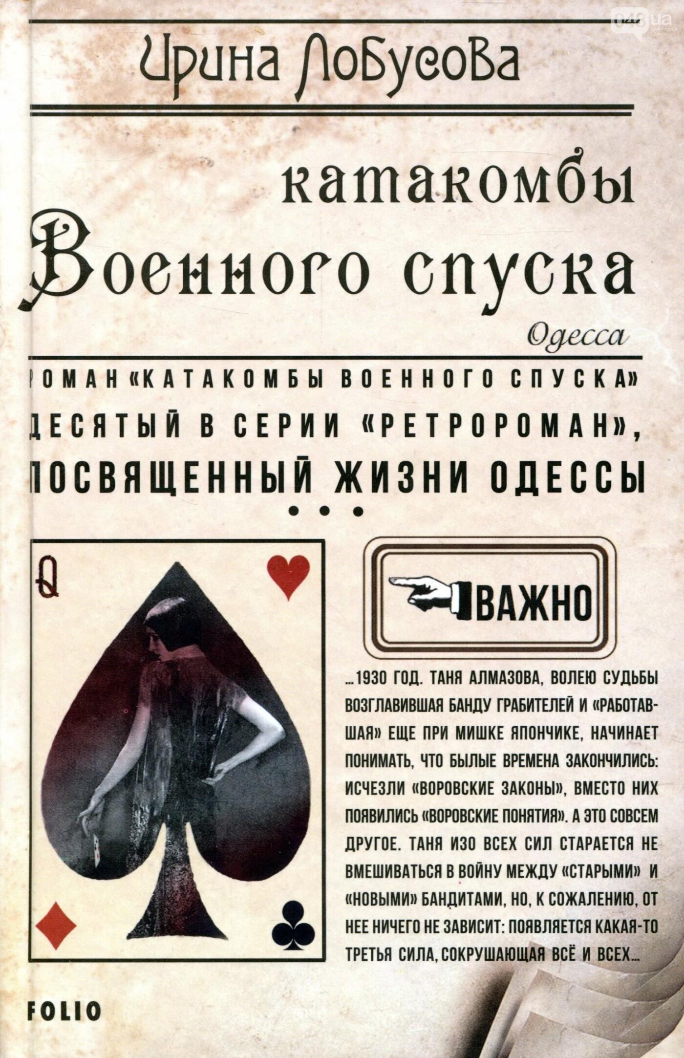 8 книг с духом Одессы, юмором и уникальными пейзажами, фото-2