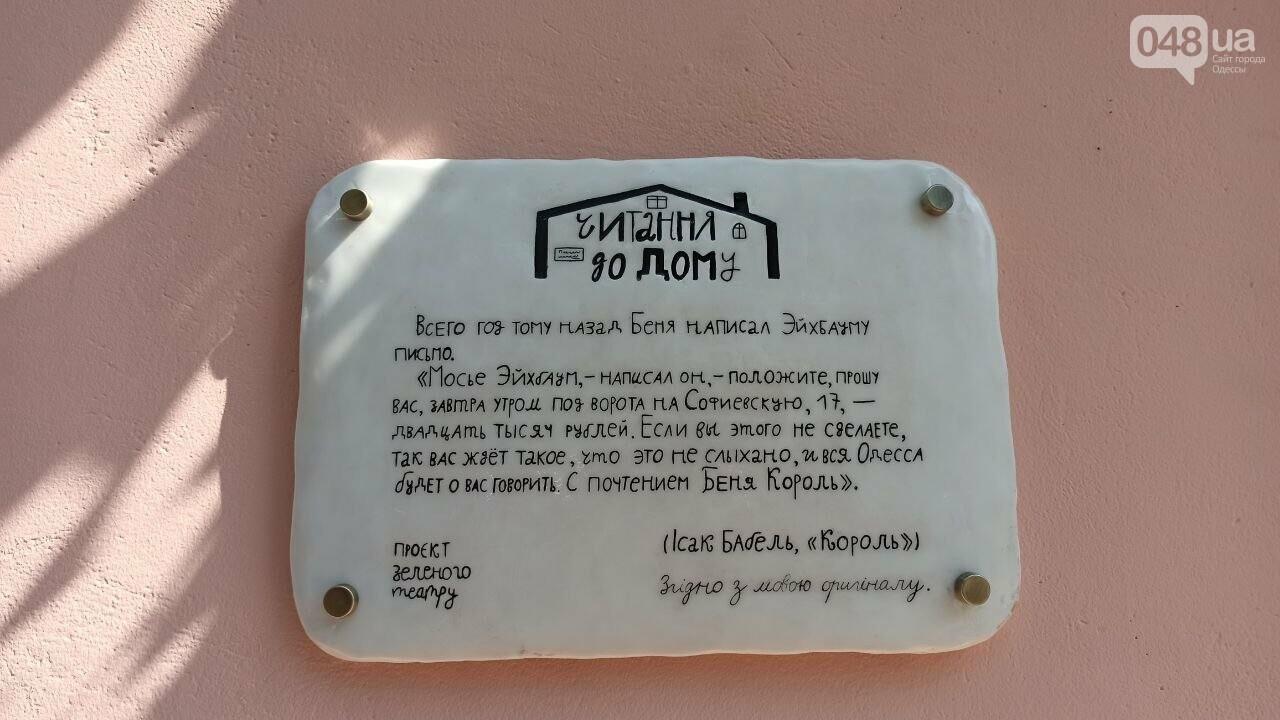 В Одессе установили памятную табличку по мотивам произведений Бабеля, - ФОТО, фото-3