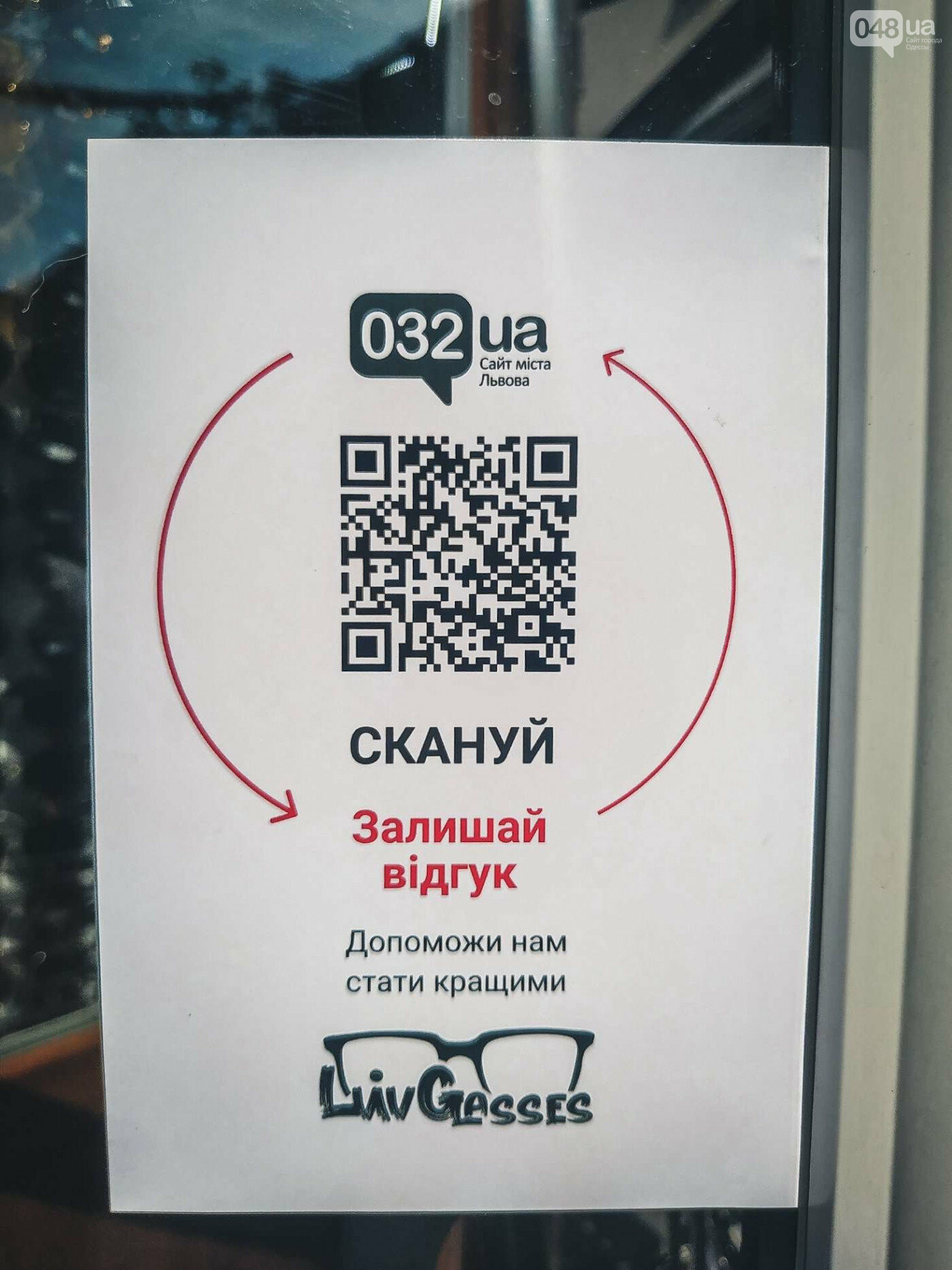 Сайт 048 запустил новую услугу – QR-ревизор: как это работает, фото-11