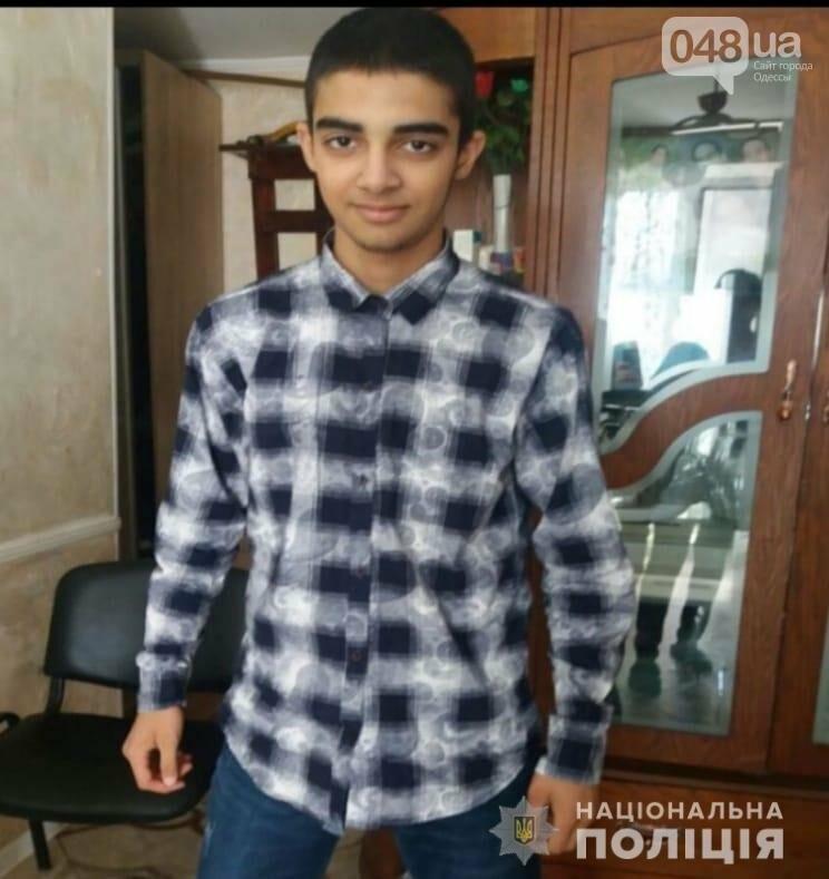 В Одессе разыскивается несовершеннолетний Мохаммад Саель Тахир Гурель,- ФОТО0