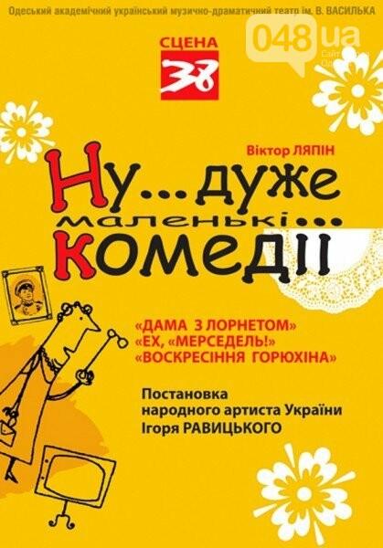 Куда сходить в эти выходные в Одессе: афиша мероприятий, фото-1