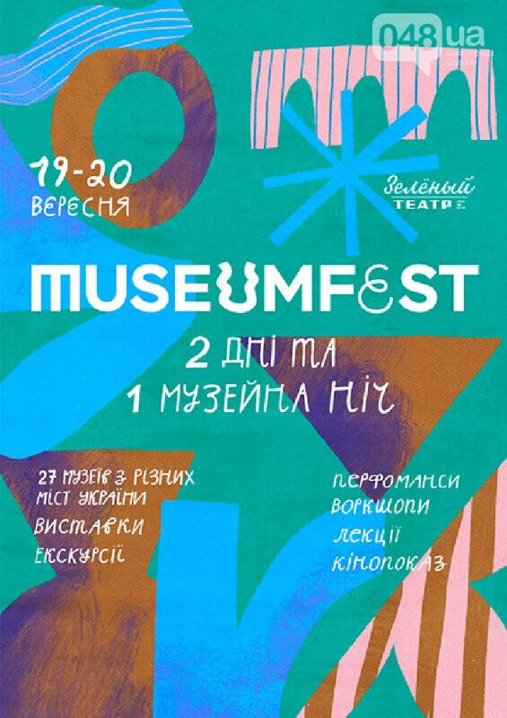 Куда сходить в эти выходные в Одессе: афиша мероприятий, фото-6