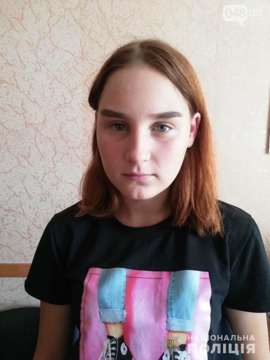 В Одесской области полиция разыскивает несовершеннолетнюю девушку, - ФОТО1