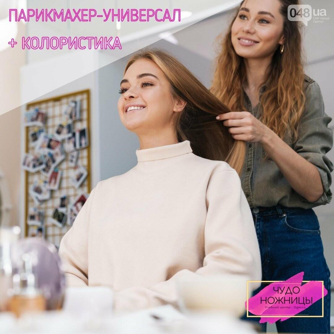 Курсы красоты в Одессе: визаж, макияж, маникюр и педикюр, фото-85