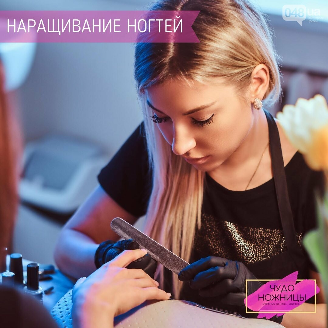 Курсы красоты в Одессе: визаж, макияж, маникюр и педикюр, фото-86