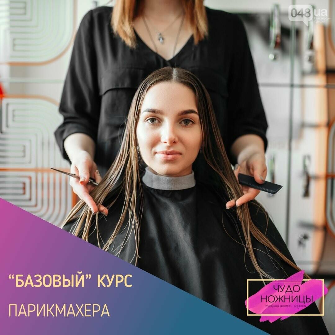 Курсы красоты в Одессе: визаж, макияж, маникюр и педикюр, фото-83