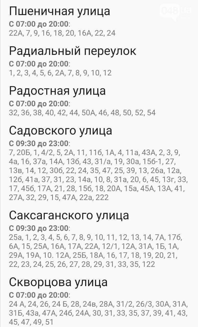 Отключение света в Одессе в выходные дни: график на 26-27 сентября , фото-11