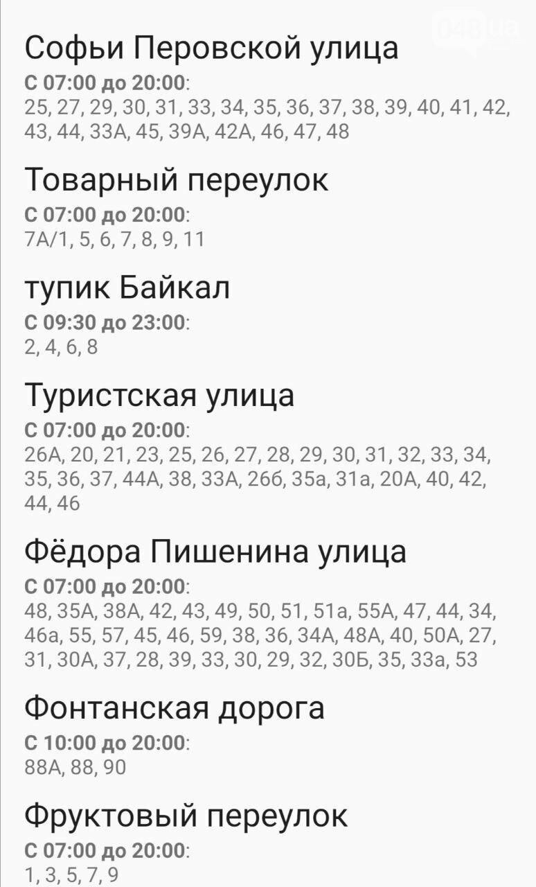 Отключение света в Одессе в выходные дни: график на 26-27 сентября , фото-12