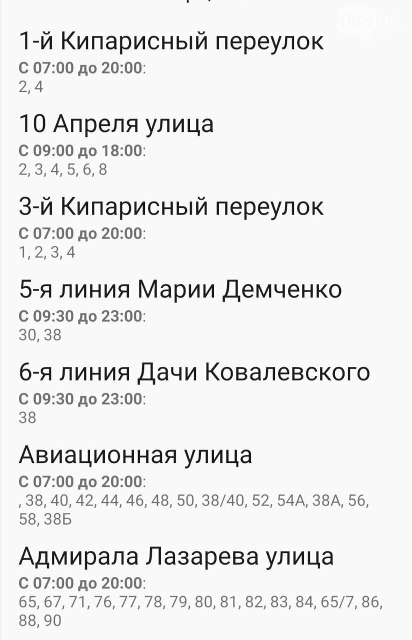 Отключение света в Одессе в выходные дни: график на 26-27 сентября , фото-2