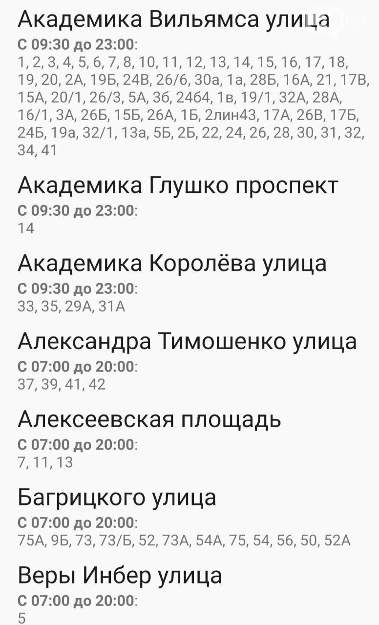 Отключение света в Одессе в выходные дни: график на 26-27 сентября , фото-3