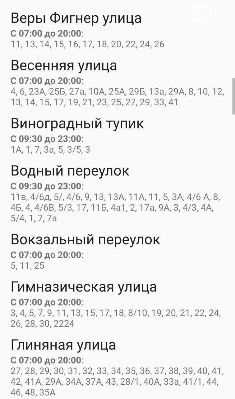 Отключение света в Одессе в выходные дни: график на 26-27 сентября , фото-4