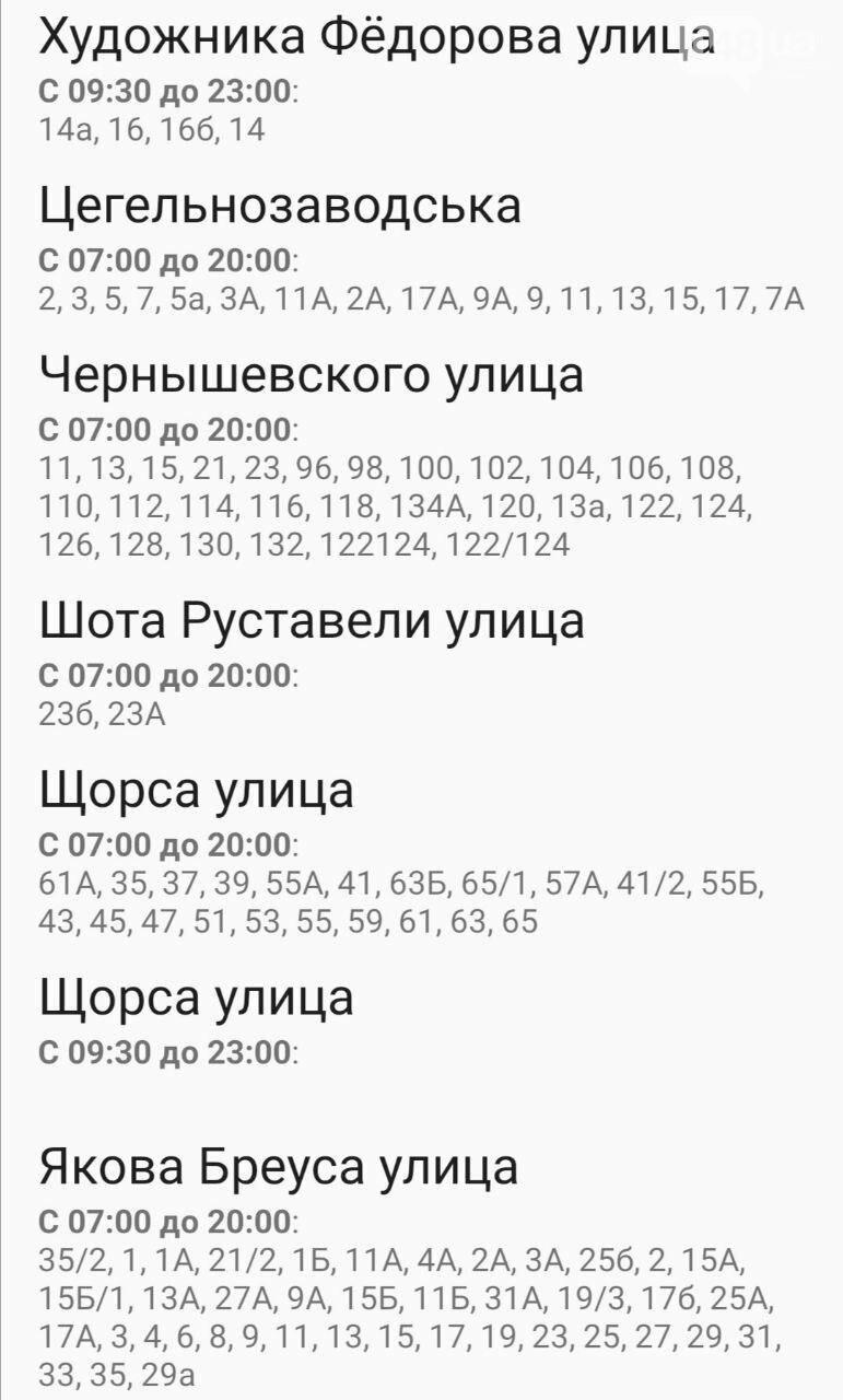 Отключение света в Одессе в выходные дни: график на 26-27 сентября , фото-6