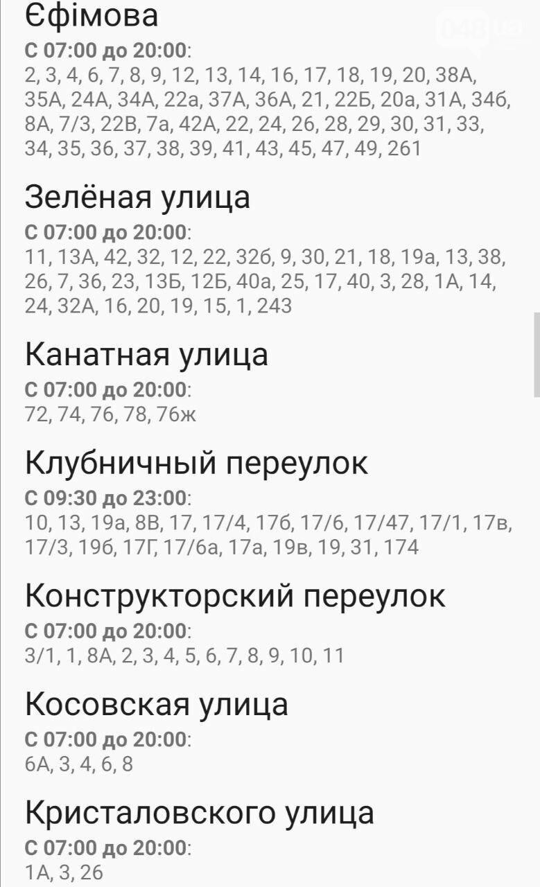 Отключение света в Одессе в выходные дни: график на 26-27 сентября , фото-7