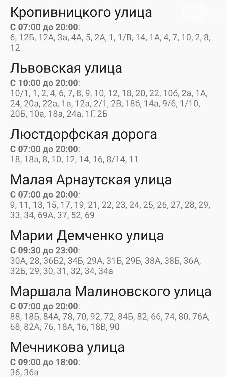 Отключение света в Одессе в выходные дни: график на 26-27 сентября , фото-8