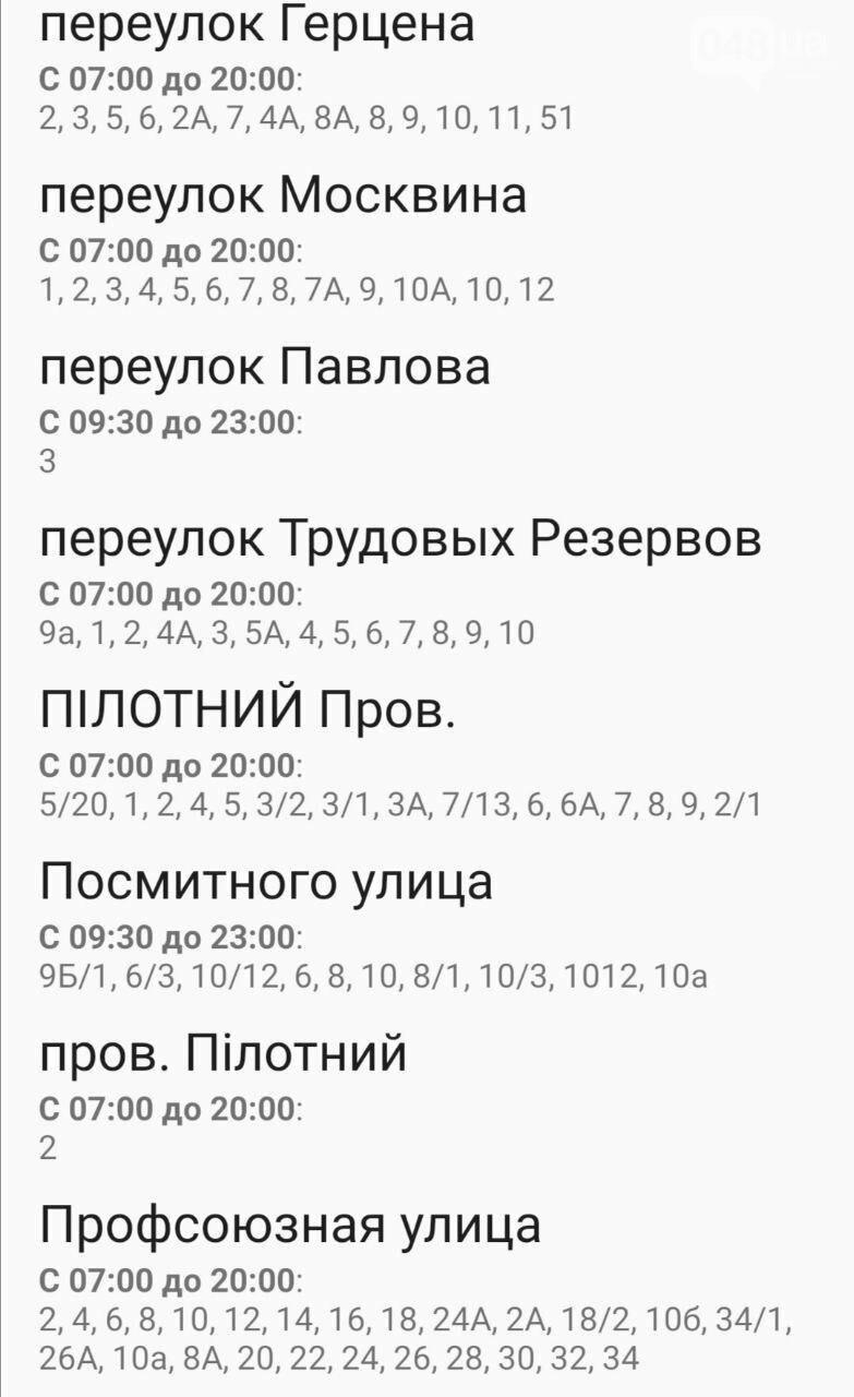 Отключение света в Одессе в выходные дни: график на 26-27 сентября , фото-10