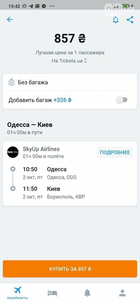 На чемоданах: как добраться из Одессы в Киев и сколько это стоит, - ФОТО, фото-2