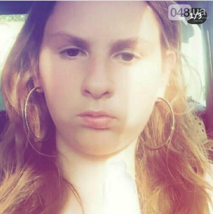В Одесской области в разных районах пропали две несовершеннолетние девочки,- ФОТО, ВИДЕО, ДОПОЛНЕНО, фото-2