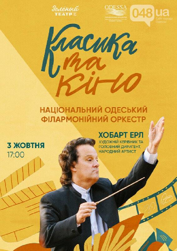 Куда пойти в Одессе: афиша мероприятий на эти выходные, - ФОТО, фото-2